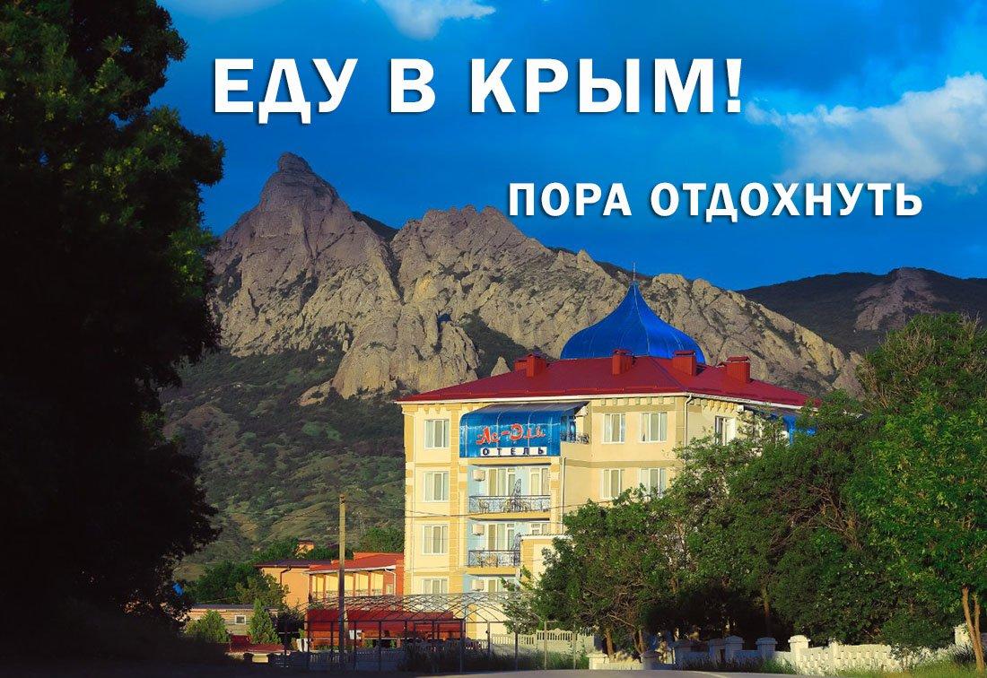 Июль в Крыму, пора отдохнуть!